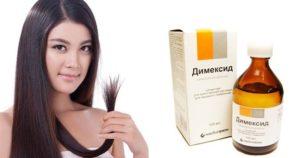 Маски для волос с демиксидом